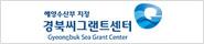 경북씨그랜트센터
